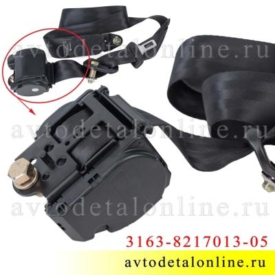 Ремень безопасности передний УАЗ Патриот 3163-8217013-05 для крепления на левую сторону, инерционный