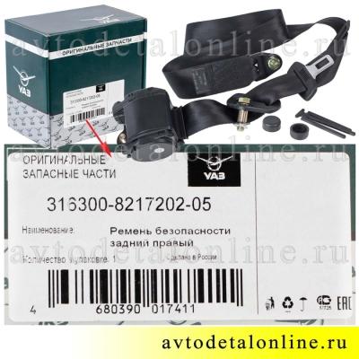 Ремень безопасности УАЗ Патриот задний правый 3163-8217202-05 инерционный, фото этикетки