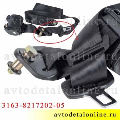 Ремень безопасности задний УАЗ Патриот 3163-8217202-05 для установки на правую сторону, инерционный