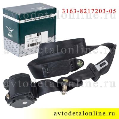 Ремень безопасности УАЗ Патриот задний левый 3163-8217203-05 инерционный, фото упаковки