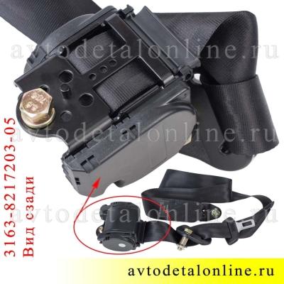Ремень безопасности УАЗ Патриот задний левый 3163-8217203-05 инерционный механизм, фото вида снизу