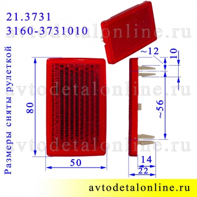 Размер катафота дверей УАЗ Патриот, красный 3160-3731010, световозвращатель Освар 21.3731
