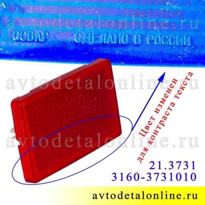 Красный катафот дверной УАЗ Патриот 3160-3731010, световозвращатель производства Освар 21.3731