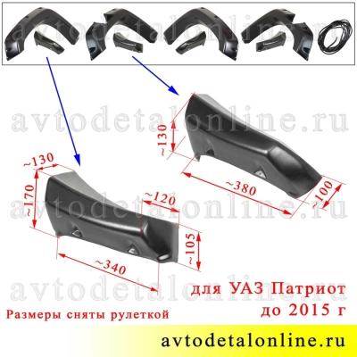 Расширители колесных арок УАЗ Патриот до 2015 г, матовые, пластиковые бушвакеры с резиновым уплотнителем