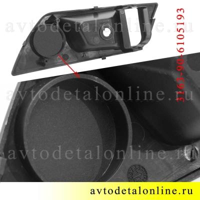 Облицовка внутренней ручки двери УАЗ Патриот 3163-6105193 левая накладка на обшивку в сборе с ручкой с 2015 г