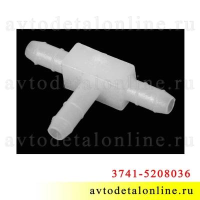 Тройник шланга омывателя УАЗ, ГАЗ, ВАЗ и др, лобового стекла, 3741-5208036 под трубки 4 мм