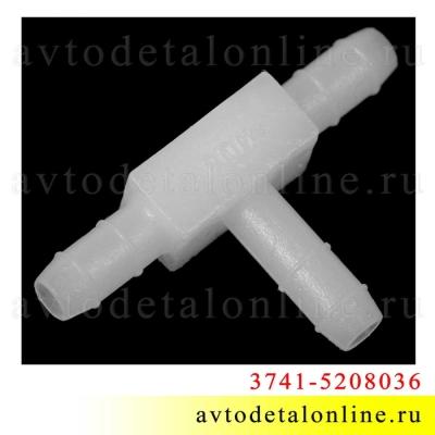 Пластиковый тройник шланга омывателя УАЗ, ГАЗ, ВАЗ и др. лобового стекла, 3741-5208036, под трубку 4 мм