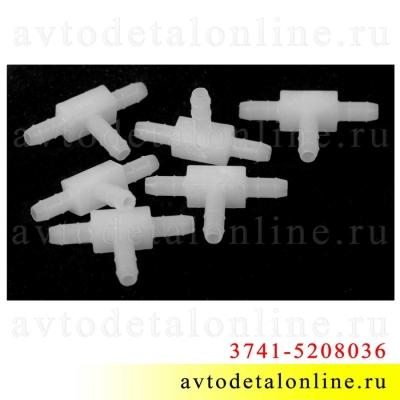 Тройник трубки омывателя УАЗ, ГАЗ, ВАЗ и др. лобового стекла, 3741-5208036, под шланг 4 мм, фото общего вида