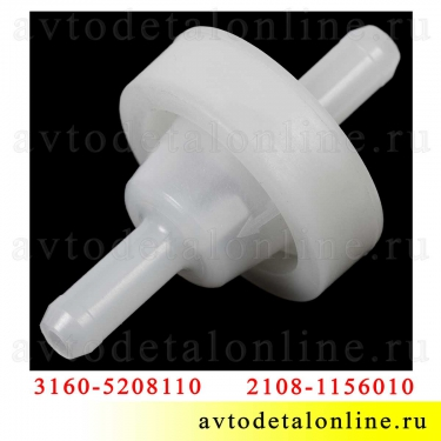 Клапан обратный бачка омывателя УАЗ 3160-5208110, ВАЗ 2110-8119110, 2108-1156010