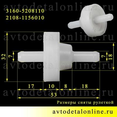 Размер обратного клапана бачка омывателя УАЗ, ВАЗ, 3160-5208110, 2110-8119110, 2108-1156010