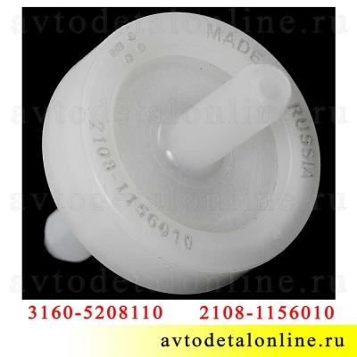 Маркировка обратного клапана бачка омывателя УАЗ 3160-5208110, ВАЗ 2110-8119110 и 2108-1156010