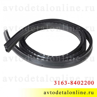 Уплотнитель капота УАЗ Патриот 3163-8402200, резина, Уралэластотехника