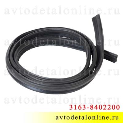 Резиновый уплотнитель капота УАЗ Патриот 3163-8402200, длина 2,67 м, Уралэластотехника