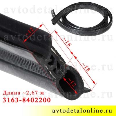Размеры уплотнителя капота УАЗ Патриот 3163-8402200, длина 2,67 м, Уралэластотехника