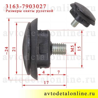 Размер заглушки антенны УАЗ Патриот 3163-7903027