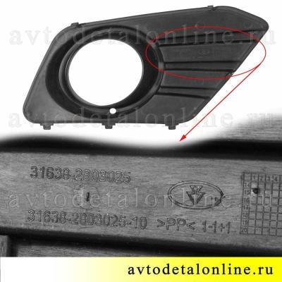 Облицовка противотуманной фары левая УАЗ Патриот 2015 рестайлинг, не глухая 31638-2803025, фото маркировки