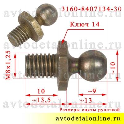 Размер пальца амортизатора капота УАЗ Патриот и др. , 3160-8407134-30 крепление шарнира