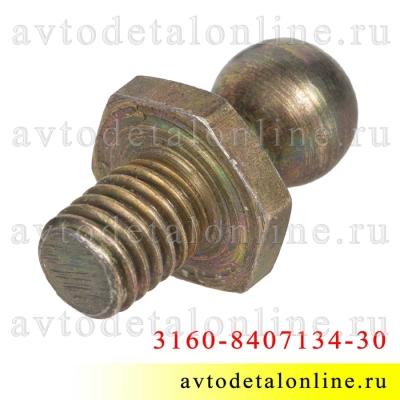 Палец шарнира амортизатора капота УАЗ Патриот и др. , 3160-8407134-30 к пневмопружине 3163-8407108-30 и др