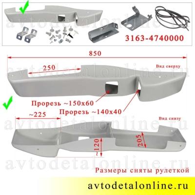 Размер потолочной консоли УАЗ Патриот 2015 под рацию, передняя центральная полка 3163-4740000, серый пластик