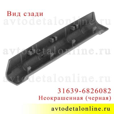 Накладка ручки задней двери УАЗ Патриот с 2015 г, правая, номер облицовки подлокотника 3163-90-6826082 черная