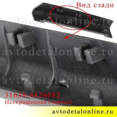 Накладки ручки двери УАЗ Патриот внутренние, на правый подлокотник, облицовка 3163-90-6826082 без покраски