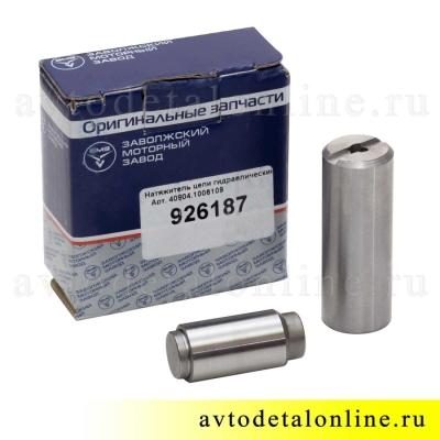 Гидронатяжитель 40904.1006109 цепи ГРМ на замену в УАЗ Патриот, Хантер, фото