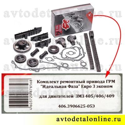 Комплект ГРМ с двигателем ЗМЗ-409, 405, 406 Евро-3 двухрядная цепь, Идеальная фаза 406.3906625-05-Э Прогресс