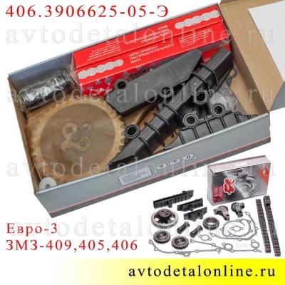 Комплект ГРМ Идеальная фаза ЗМЗ-409, 405, 406 Евро-3 двухрядная, установка УАЗ Патриот и др. 406.3906625-05-Э