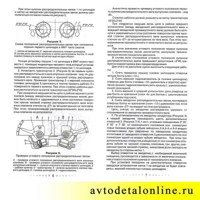 Комплект ГРМ с двигателем ЗМЗ-409, 405, 406 Евро-3 двухрядная цепь, Идеальная фаза 406.3906625-05-Э, инструкция