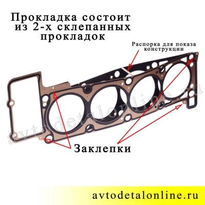 Espra прокладка головки блока цилиндров ЗМЗ 409, 405, замена 40624.1003020 на УАЗ Патриот Евро-3