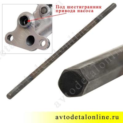 Шестигранная ось привода маслонасоса двигателя 409-ЗМЗ, УАЗ, ГАЗ, размер L=235 мм, 406.1011220-10