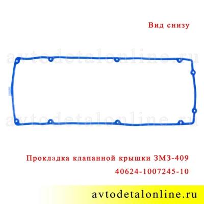 Синяя силиконовая прокладка крышки клапанов УАЗ Патриот ЗМЗ-409, ГАЗ, замена 40624-1007245-10