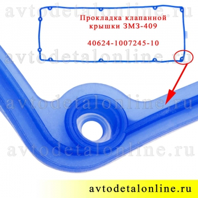 Синяя силиконовая прокладка клапанной крышки Патриот ЗМЗ-409, УАЗ, ГАЗ, замена 40624-1007245-10