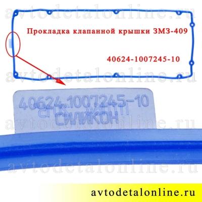 Синяя силиконовая прокладка клапанной крышки ЗМЗ-409 Евро-4, УАЗ Патриот, ГАЗ, замена 40624-1007245-10