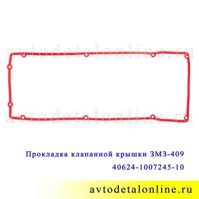 Красная силиконовая прокладка клапанной крышки УАЗ Патриот Евро-4 с ЗМЗ-409, ГАЗ, замена 40624-1007245-10