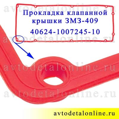 Красная силиконовая прокладка клапанной крышки Патриот ЗМЗ-409, УАЗ, ГАЗ, Ростеко замена 40624-1007245-10