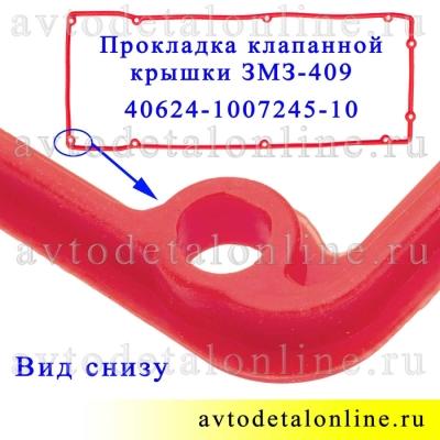 Красная силиконовая прокладка клапанной крышки ЗМЗ-409 Евро-4, УАЗ Патриот, ГАЗ, замена 40624-1007245-10