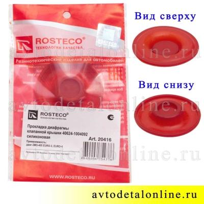 Силиконовая прокладка диафрагмы клапанной крышки ЗМЗ-409 УАЗ, ГАЗ, красная, Ростеко, на замену 40624-1004092