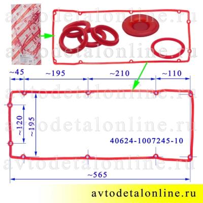Комплект прокладок клапанной крышки ЗМЗ-409 Евро-4 УАЗ, ГАЗ, 40624.1007245,  .1007248, .1004092, .1009159