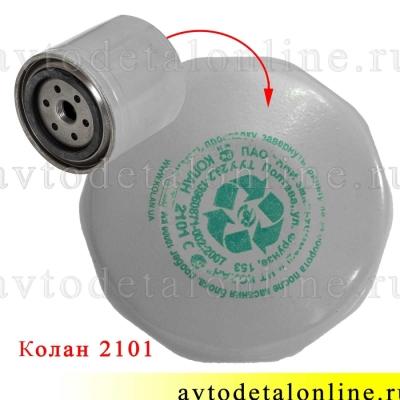 Масляный фильтр УАЗ Патриот, Хантер, Буханка с двигателем ЗМЗ-405, 406, Колан 2101-1012005