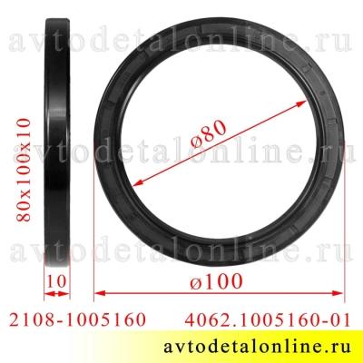 Размер сальника коленвала УАЗ задний для ЗМЗ 409, 406, 405 и ВАЗ, номера 2108-1005160 и 4062.1005160-01, NAK