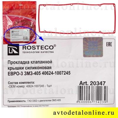 Прокладка под клапанную крышку ЗМЗ-409, 405, 406 Евро-3 на УАЗ, ГАЗ и др. Ростеко 40624-1007245, силикон
