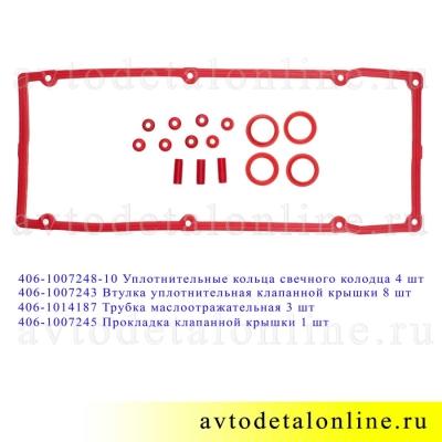 Ремкомплект прокладок клапанной крышки ЗМЗ-409, 405, 406 Евро-2 УАЗ, ГАЗ, 406-1007245, /43/48, 406-1014187