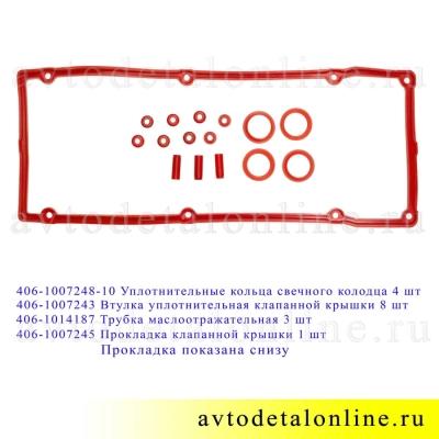 Набор прокладок клапанной крышки ЗМЗ-409, 406, 405 Евро-2 УАЗ, ГАЗ, 406-1007245 и 1007243, 1007048, 1014187