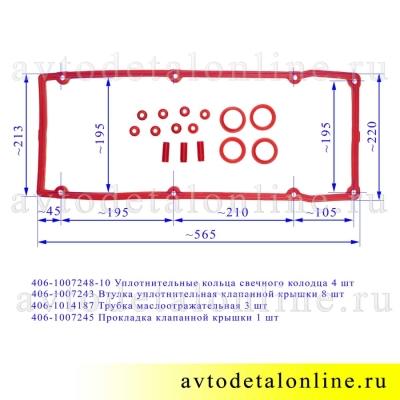 Прокладки клапанной крышки 406-1007245 и 406-1007248, 406-1007243, 406-1014187 Ростеко на УАЗ с ЗМЗ-406, 409, 405