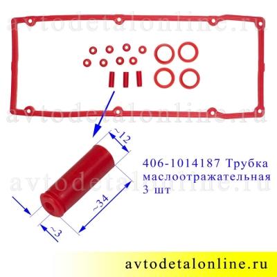 Набор прокладок ЗМЗ-406, 405, 409 Евро-2 УАЗ, ГАЗ, 406-1014187 трубка маслоотражательная, силикон Rosteco