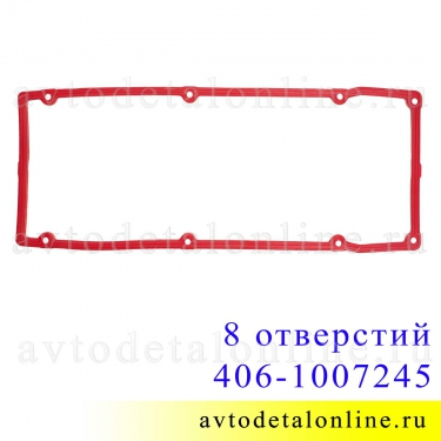 Прокладка клапанной крышки УАЗ Патриот Евро-2 и др. с ЗМЗ-409, 405, 406, ГАЗ, 406-1007245, силикон Ростеко