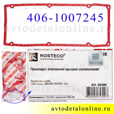 Прокладка под клапанную крышку ЗМЗ-409, 405, 406 Евро-2 на УАЗ, ГАЗ и др. Ростеко 406-1007245, силикон красный