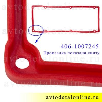 Прокладка клапанной крышки Патриот ЗМЗ-409, 405, 406 Евро-2 на УАЗ, ГАЗ, силикон Ростеко замена 406-1007245