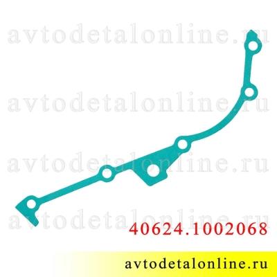 Прокладка крышки цепи правая УАЗ, ГАЗ с двигателями ЗМЗ-40924, 40524, 40525, Фритекс г.Ярославль, 40624.1002068